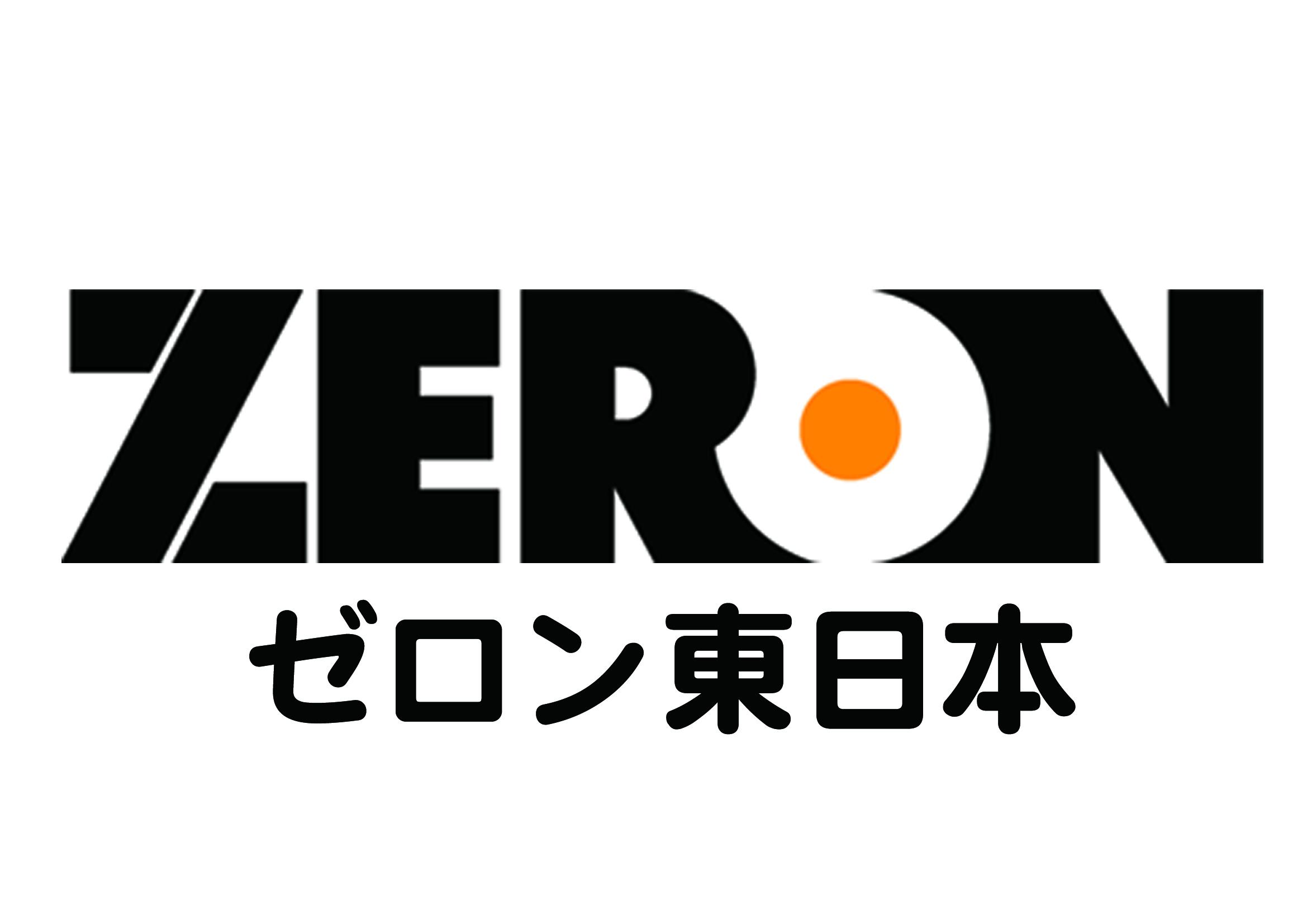 株式会社 ゼロン東日本
