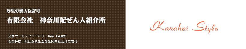 有限会社神奈川配ぜん人紹介所