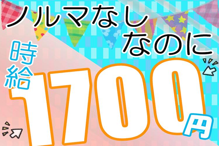 【スマホ販売】月収27万円以上の安定収入!インセンあり!