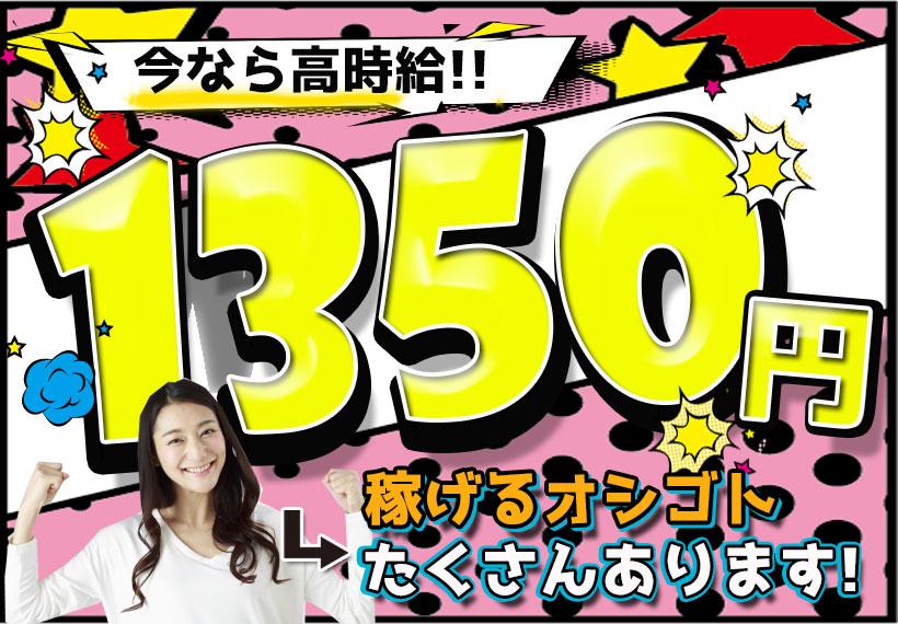 【定着率89%】高時給1,350円の好待遇!データ入力できる方、かもん!![E1835]