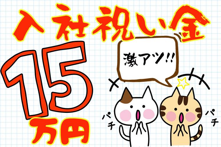 【入社祝い金15万円】大手企業で時給から固定給にチェンジ!3ヶ月毎に5万円のミニボーナスあり!!