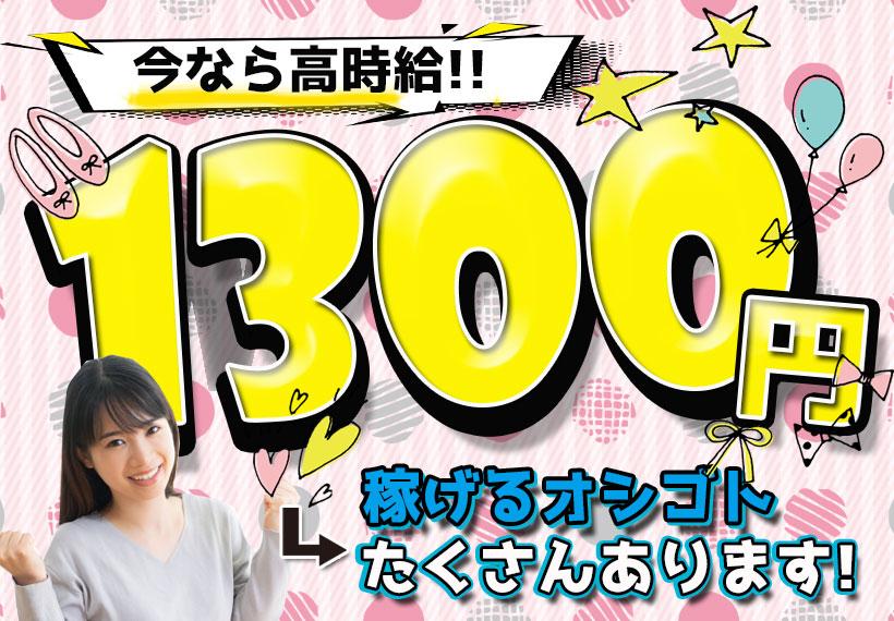 【日勤専属】【時給1,300円】人気なマシンオペレータ―のお仕事![E1845]