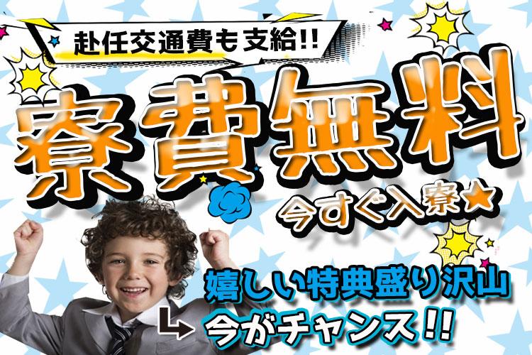 【今なら『3か月毎にミニボーナス5万円支給』】寮費無料&選べるシフト!