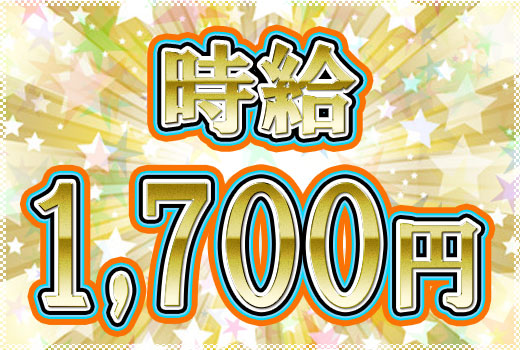 【高時給1,700円】未経験でも3ヶ月で100万円以上稼げるオシゴト!今なら入社祝い金もついてくる!!