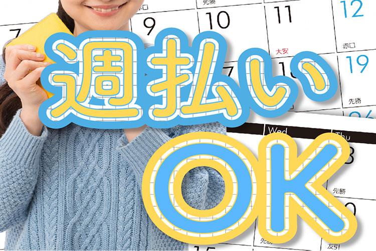 【軽作業×高収入】格安個室寮完備!軽作業でも月収30万円以上稼げる![E1852]