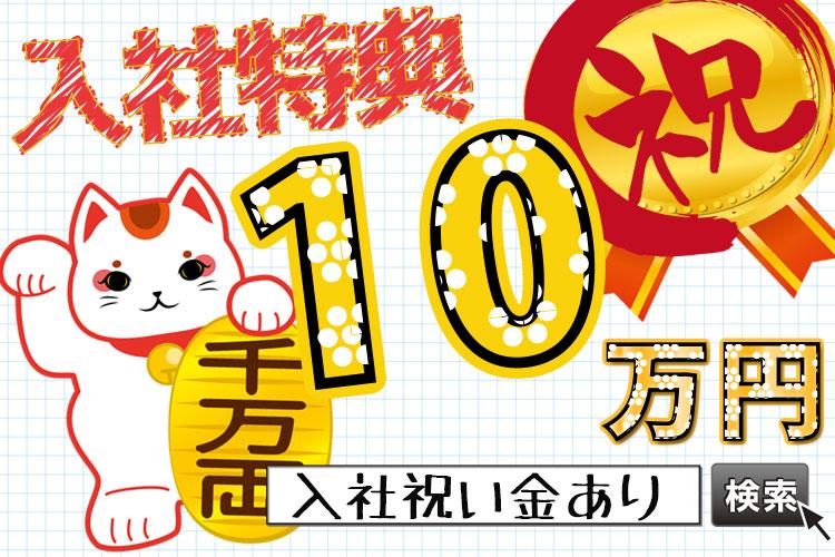 【入社祝い金10万円】かんたんな軽量&データ入力で月収28万円!!軽作業で稼げる!!