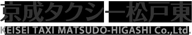 京成タクシー松戸東株式会社