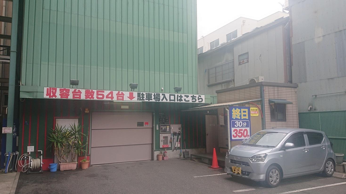パーキング24【PA】