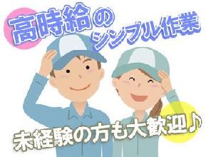 日払いOK!【市川塩浜駅】週3~OK!高時給1300円!カップラーメンの荷分け・仕分け作業