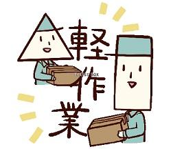 日払いOK!【北松戸】1250円★土日祝休み★PCをバラして分別するカンタン軽作業★1