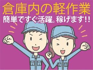 【日払◎】藤井寺市 プラスチックをパチっとはめ込む