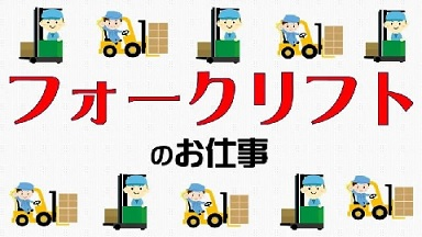 日払いサービス有【竜王町】高時給1500円★リフト作業