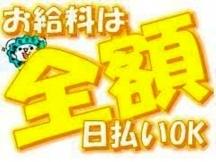 1日のみOK★当日現金支払い!日給8000円☆大手コンビニのデザート商品や調理パン等の製造補助作業★1