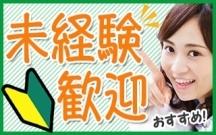 ◆鳥栖市曽根崎町◆日払いOK♪チルド内での商品のピッキング作業☆時給1100円!!0