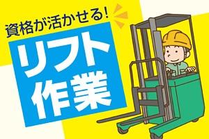 伊賀市【即給◎】土日祝休み!倉庫でのフォークリフト作業♪