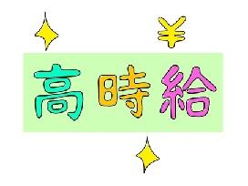 【西東京市】日払い!時給1400円!廃材の回収助手 平日のみ