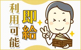 【住吉】日払いサービス可能 食料品のピッキング仕分け作業/JE0908T-200