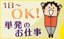 【福岡市南区清水】9/26(土)のみ!!現金払い★車内の清掃補助作業