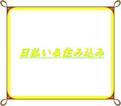 【日勤&土日休み】電車の部品の組立・部品加工【住み込み可】0