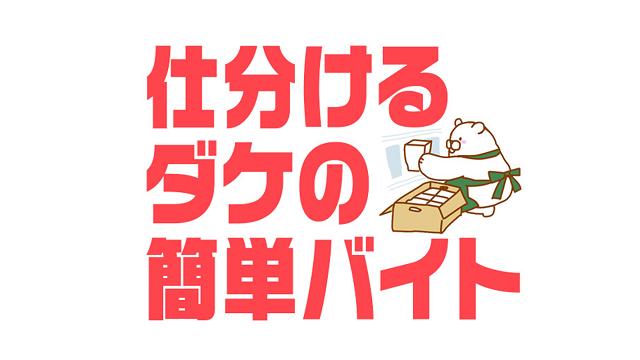 短期1ヶ月~OK♪【日払い・履歴書不要】高校生可!