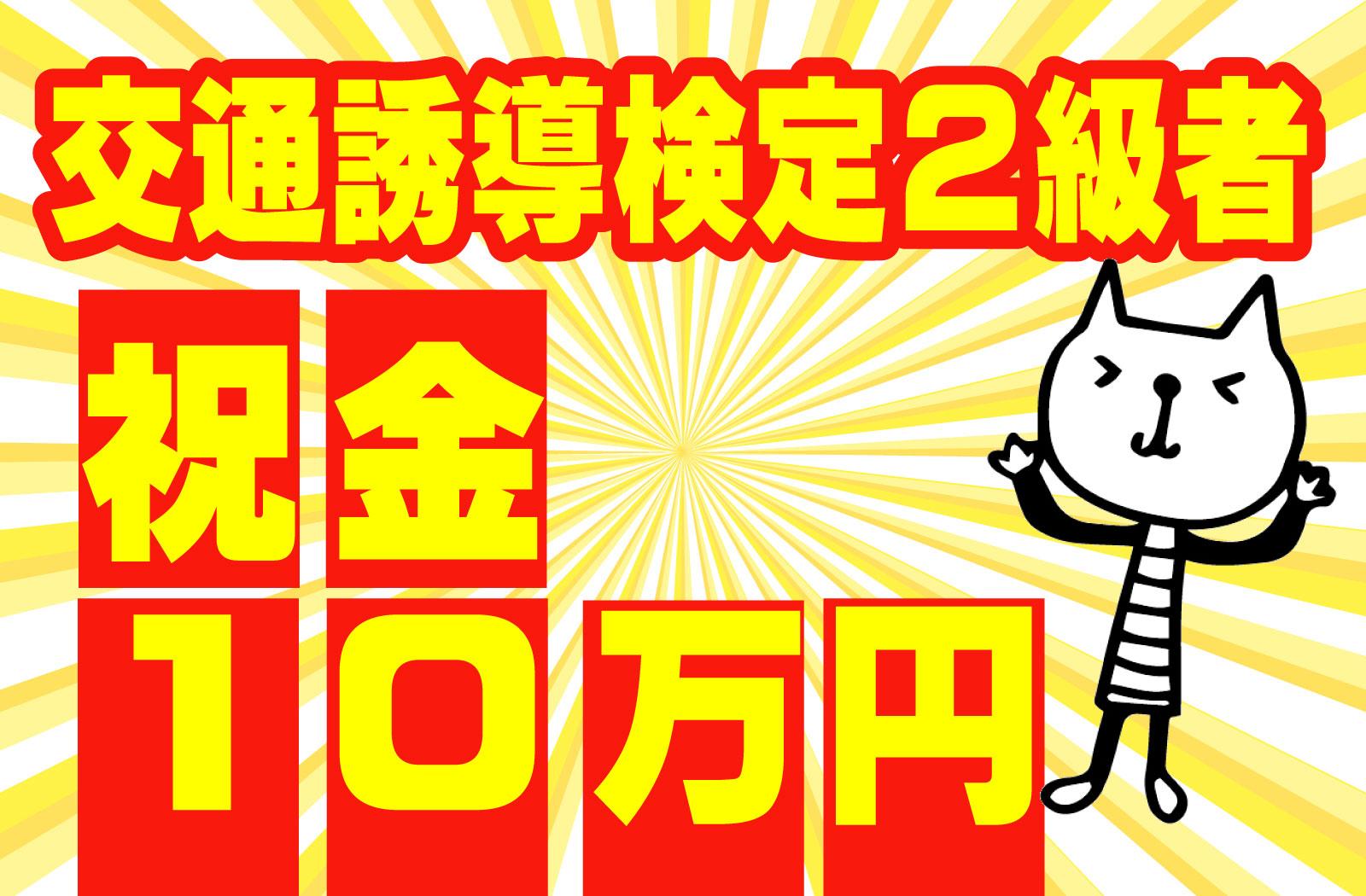★交通誘導2級所持者★祝金10万円★7月末までの期間限定★