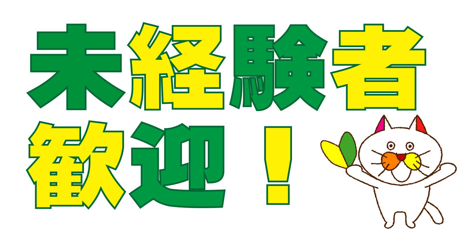 【警備】★平塚駅近★建築工事現場での交通誘導