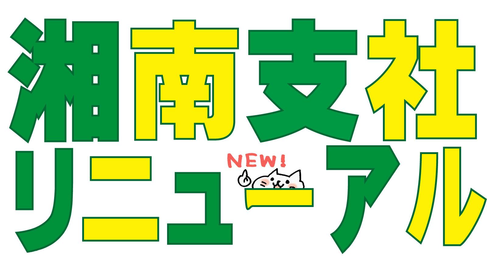 【警備】★湘南支社★業務多忙・拡大の為、緊急募集★工事現場での交通誘導