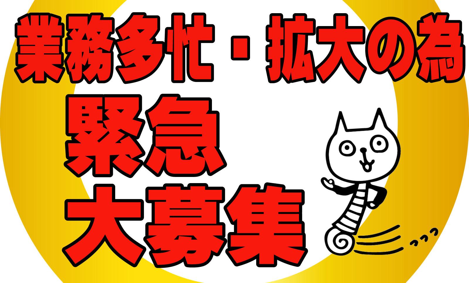★横浜支社★業務多忙・拡大の為、緊急募集★工事現場での交通誘導