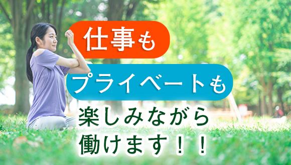 【パート看護師】資格必須/定員81名/時給1200円~/土曜日含む9時~14時/マイカー通勤可