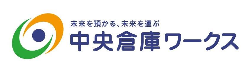 中央倉庫ワークス株式会社