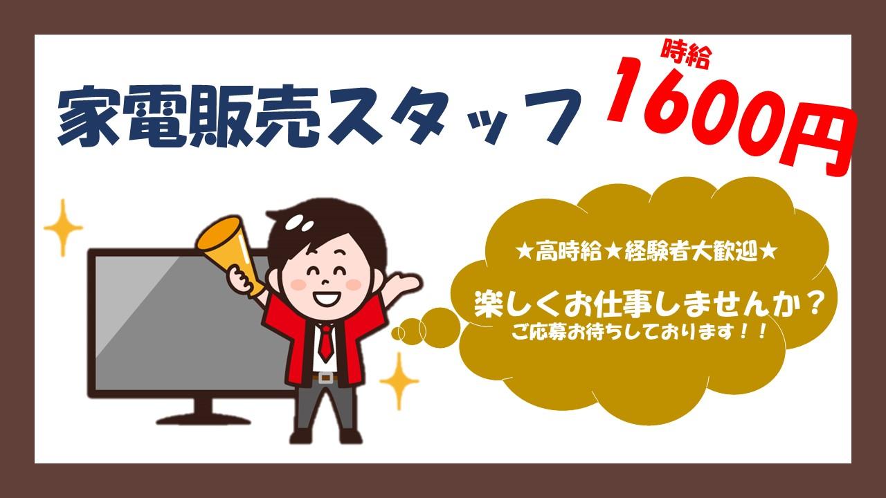 【未経験歓迎】9月10月11月の単発の家電販売のお仕事