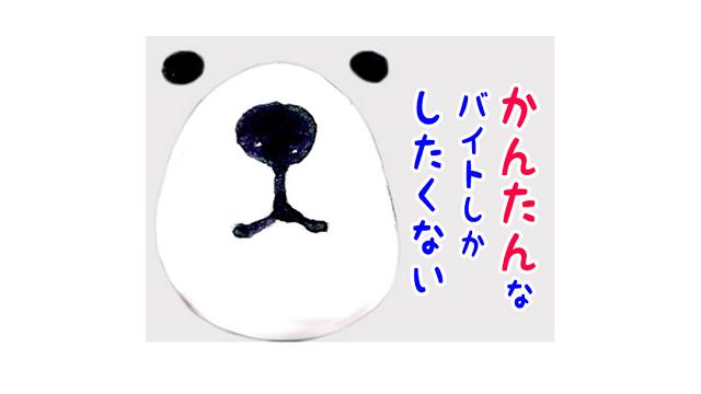 【現金手渡し有】激短1日♪今なら初勤務手当1000円つき★