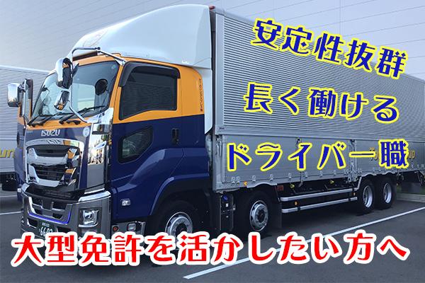 【契約社員】日曜休みのドライバー・トラック運転手