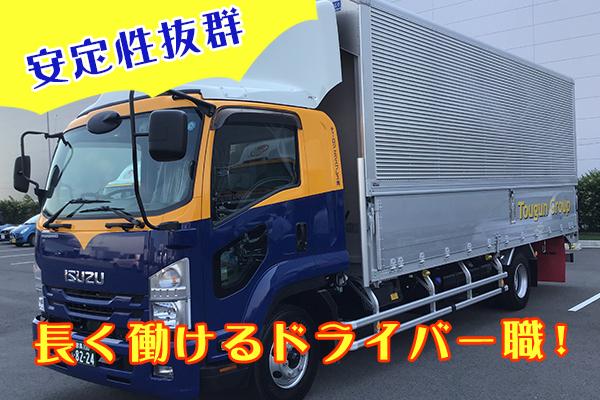 【契約社員】ドライバー・トラック運転手