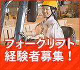 Msf_【特別企画!入社お祝い金5万円!】かんたん仕分け&フォーク補助STAFF募集!1750円+交通費支給