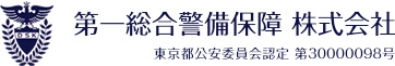 第一総合警備保障株式会社(横浜支社)