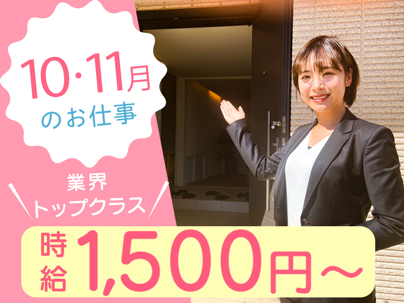 \短期・単発◎/日払いOK♪10月・11月のお仕事♪