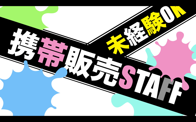 【横浜本店】*・。安定就業ノルマや残業ナシ。・*携帯販売員23万円以上♪