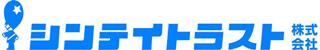 シンテイトラスト株式会社