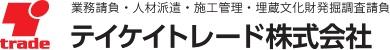 テイケイトレード株式会社横浜支店