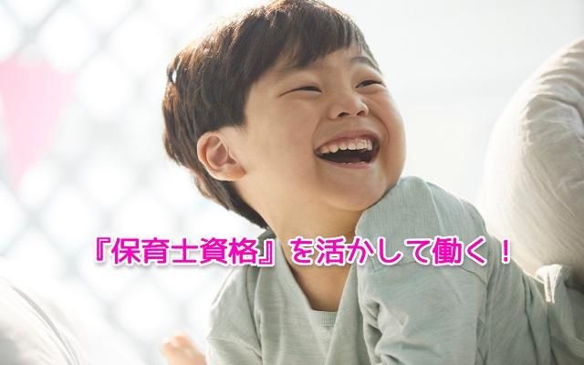 \『新馬場駅』から通勤圏内/週2日~、4h~OK!短期OK!時給2000円!保育補助/派遣/tky0805aa