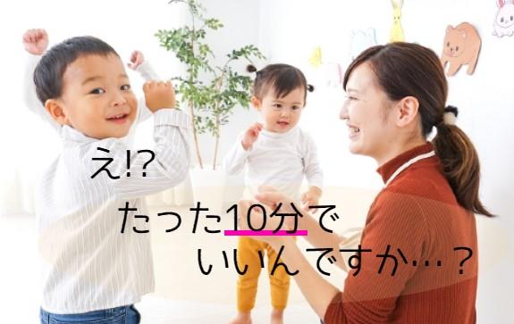 \『中野坂上駅』から通勤圏内/週2日~、4h~OK!短期OK!時給1800円!保育補助/派遣/tky0805aa