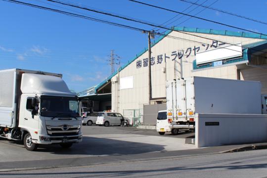 株式会社習志野トラックセンター