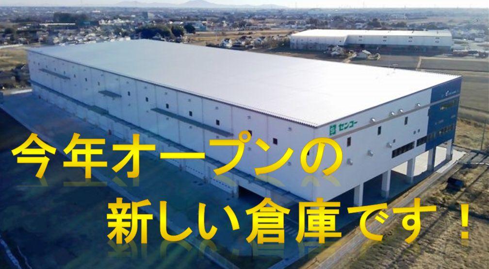 (栗橋)新倉庫フォークリフトオペレーター募集!