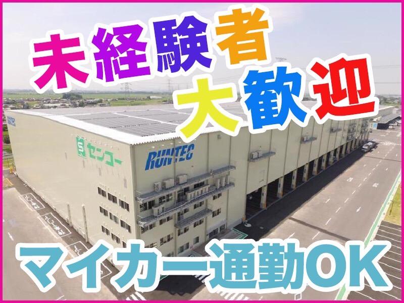 加須P(TC14) ☆倉庫内仕分け作業☆コロナ過でも安定!未経験でもOK!