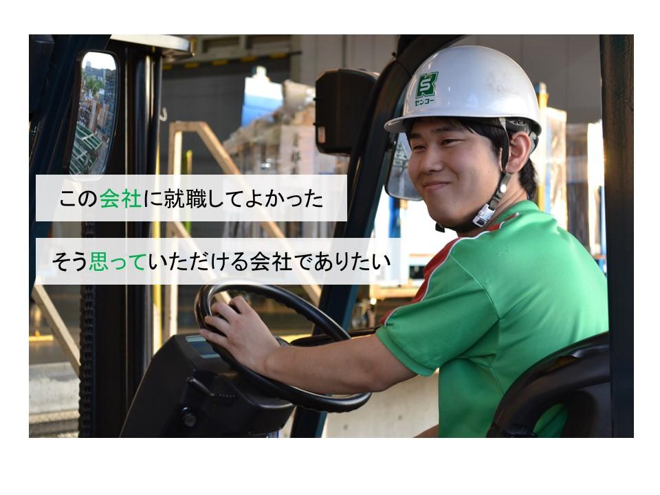埼玉センコーロジサービス株式会社