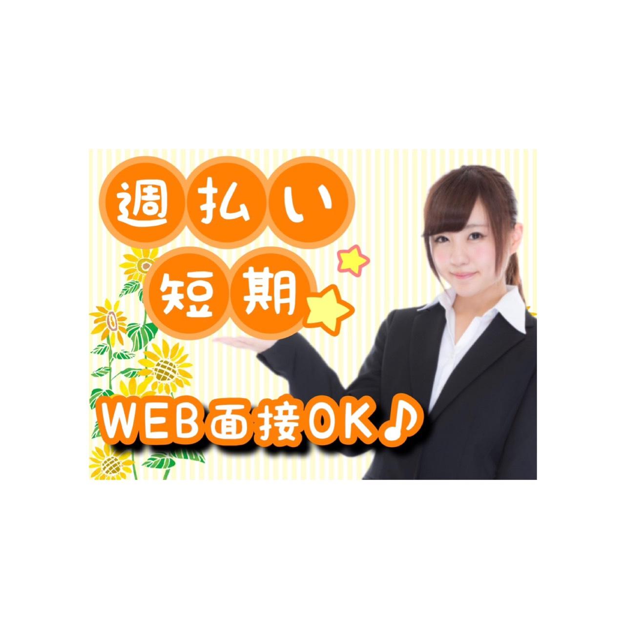 【最大時給3000円】短期&高時給!未経験さんも大歓迎!