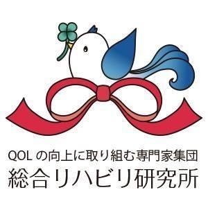 有限会社総合リハビリ研究所