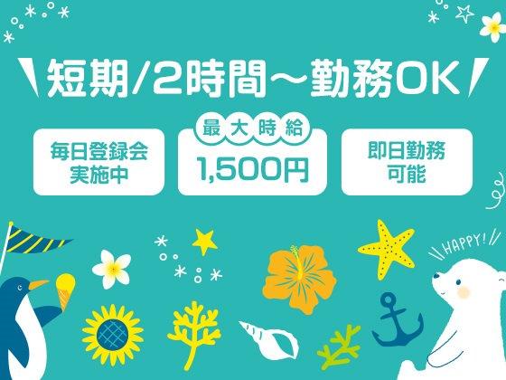 【スキマ2時間勤務OK】10月末までの短期★月25万も稼げちゃう!