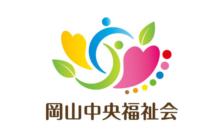 社会福祉法人岡山中央福祉会